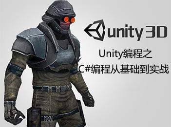 Unity缂�绋�涔�C#缂�绋��跺�雾�潘�韬�浼�涓�绾х郴��瑙�棰�璇剧�濂�椁�