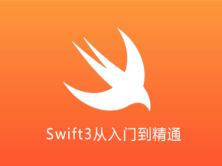 Swift3语法与实战
