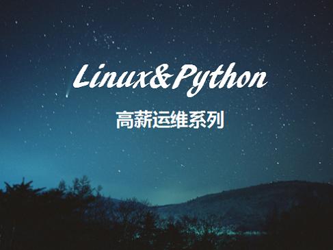 老男孩Linux基础进阶精品系列视频课程