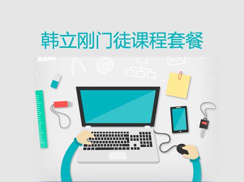 韩立刚老师门徒级课程专题(WS+网络安全+数据库)