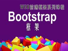 Bootstrap视频教程-基础与提升实战课程