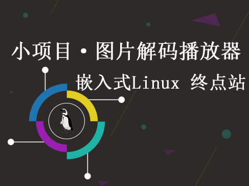6.小项目.图片解码播放器视频课程-嵌入式Linux核心终点站