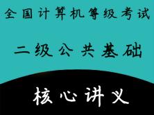 计算机二级公共基础知识【核心讲义】