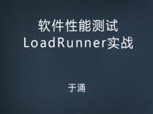 软件性能测试与LoadRunner实战教程之脚本开发实战【作者授课】