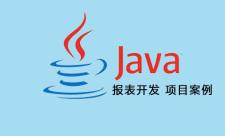 JAVA报表开发详解+SpringMvc项目案例系列视频课程