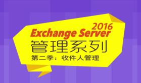 Exchange Server 2016管理系列【第二季】:收件人管理视频课程
