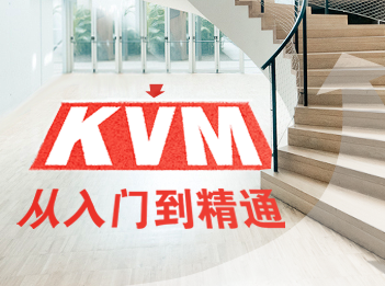 开源虚拟化KVM基础与提升系列专题