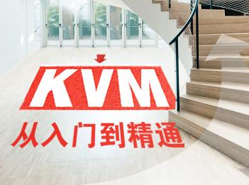 开源虚拟化KVM从入门到精通系列专题
