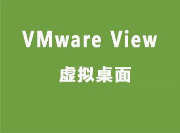 VMware View虚拟桌面从入门到精通系列专题