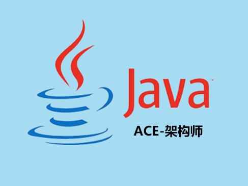 JAVA-ACE-架构师系列视频课程- RocketMQ(上)