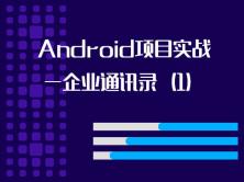 Android项目实战-企业通讯录视频课程(第一部)