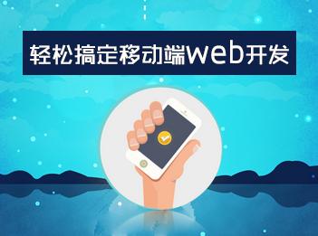 学习移动端web开发套餐(jQueryMobile+响应式布局+微信+JavaScript)