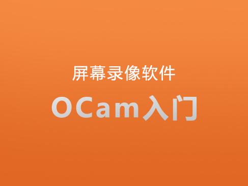 屏幕录像软件OCam入门实战视频课程