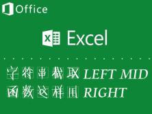 学习更多Excel函数之left mid right字符串裁取函数应用视频课程