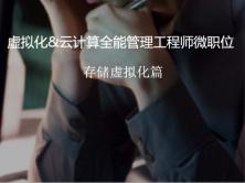 【赵海兵】虚拟化&云计算微职位:4 存储拟化篇