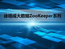 徐培成大数据线下班ZooKeeper系列视频课程--day1
