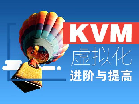 KVM虚拟化进阶与提高视频课程