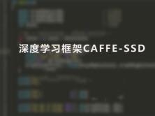 大数据 深度学习框架CAFFE-SSD single shot multibox detector 专栏