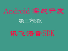 Android 实战开发 三方SDK 讯飞语音SDK视频课程