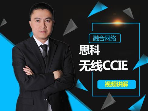 思科CCIE無線融合網絡視頻課程專題-講師教主&景鑫