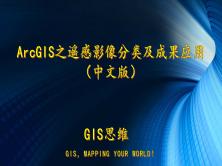ArcGIS之遥感影像分类及成果应用视频课程(GIS思维)