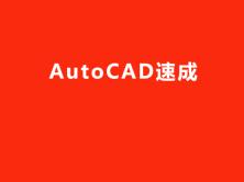 AutoCAD超级学习视频教程
