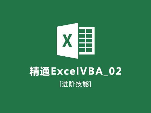 [谭科]完全精通ExcelVBA_02[进阶技能]