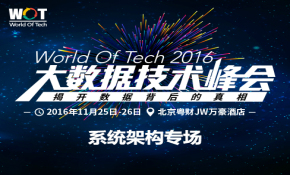 WOT2016大数据技术峰会-系统架构专场
