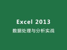 Excel 2013数据处理与分析实战视频课程
