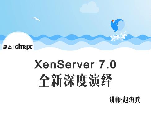 Citrix XenServer 7.0 全新深度演绎专题