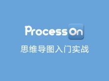 【王顶】ProcessOn思维导图入门实战视频课程