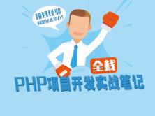 PHP全栈项目开发实战笔记上篇:基础项目视频课程