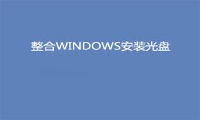 整合Windows安装光盘视频课程