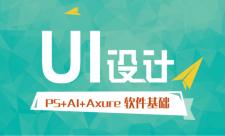 UI设计 AI+PS+Axure 7.0+淘宝美工系列套餐