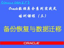 Oracle DBA工厂(三)-备份恢复与数据迁移视频课程