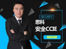 思科CCIE安全V5.0全新大纲ASA v9.6视频课程全集-讲师秦柯