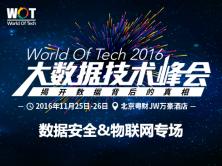 WOT2016大数据技术峰会-数据安全&物联网专场