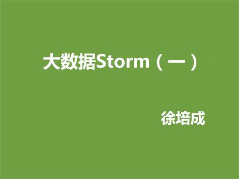徐培成大数据线下班Storm系列视频课程--day1