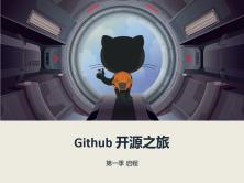 【王顶】GitHub 开源之旅视频课程第一季:Git 入门