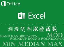 EXCEL函数,取最大值最小值四舍五入随机数max min round mod rand