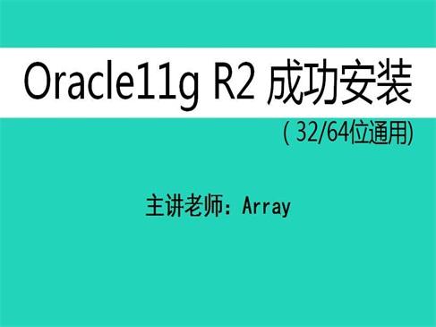 Oracle11g服务器、客户端的安装和PL/SQL Developer(一次成功)