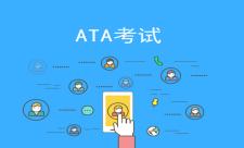 网络管理员及局域网管理中高级认证ATA考试视频课程专题