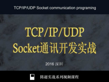 TCP/IP/UDP Socket通讯开发实战视频课程——适合iOS/Android/Linux