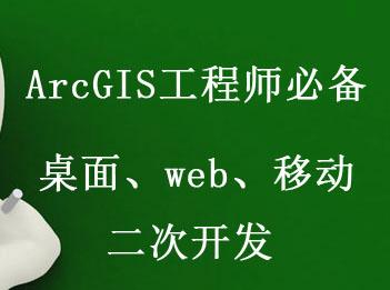 ArcGIS开发工程必备课程-(桌面、web、移动设备)