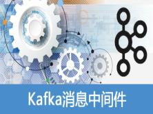 Kafka消息中间件视频课程
