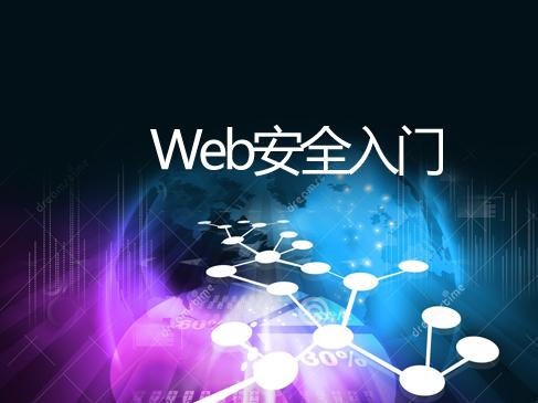 Web安全入门视频课程专题(***测试和代码审计)