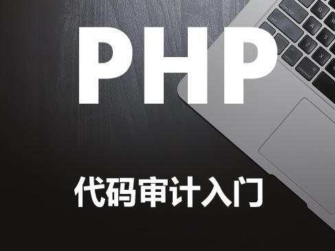 PHP代码审计入门教程(SQL注入+XSS+CSRF+命令注入)【视频课程】