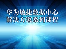 华为敏捷数据中心解决方案视频课程