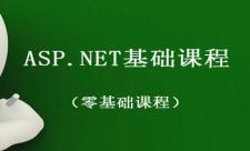 ASP.NET基础课程系列套餐