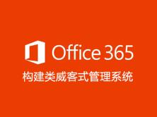利用Office 365构建类威客式管理系统视频课程